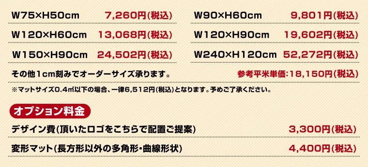 オリジナル玄関マット価格表