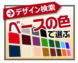 オリジナル玄関マットをベース色で選ぶ
