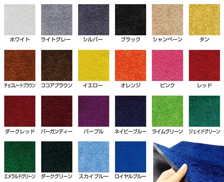 フロアマット選べるカラー22色
