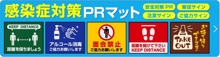 コロナウイルス対策PRマット
