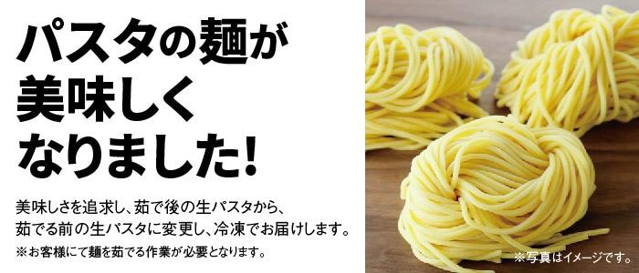 パスタ麺リニューアル