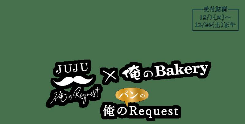 俺のパンのRequest