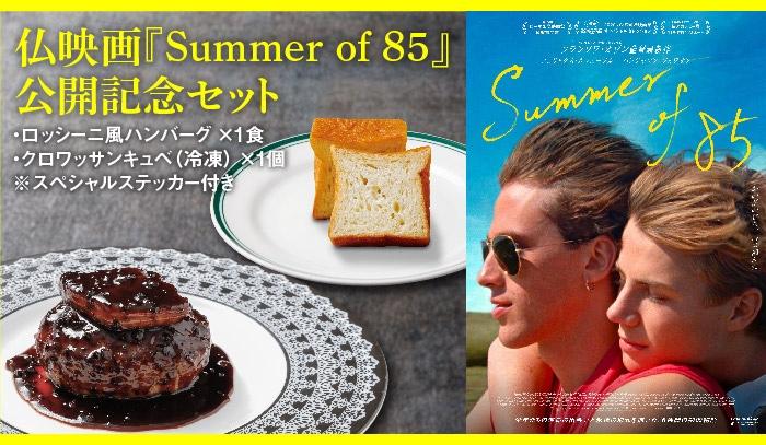 Summer of 85 公開記念セット