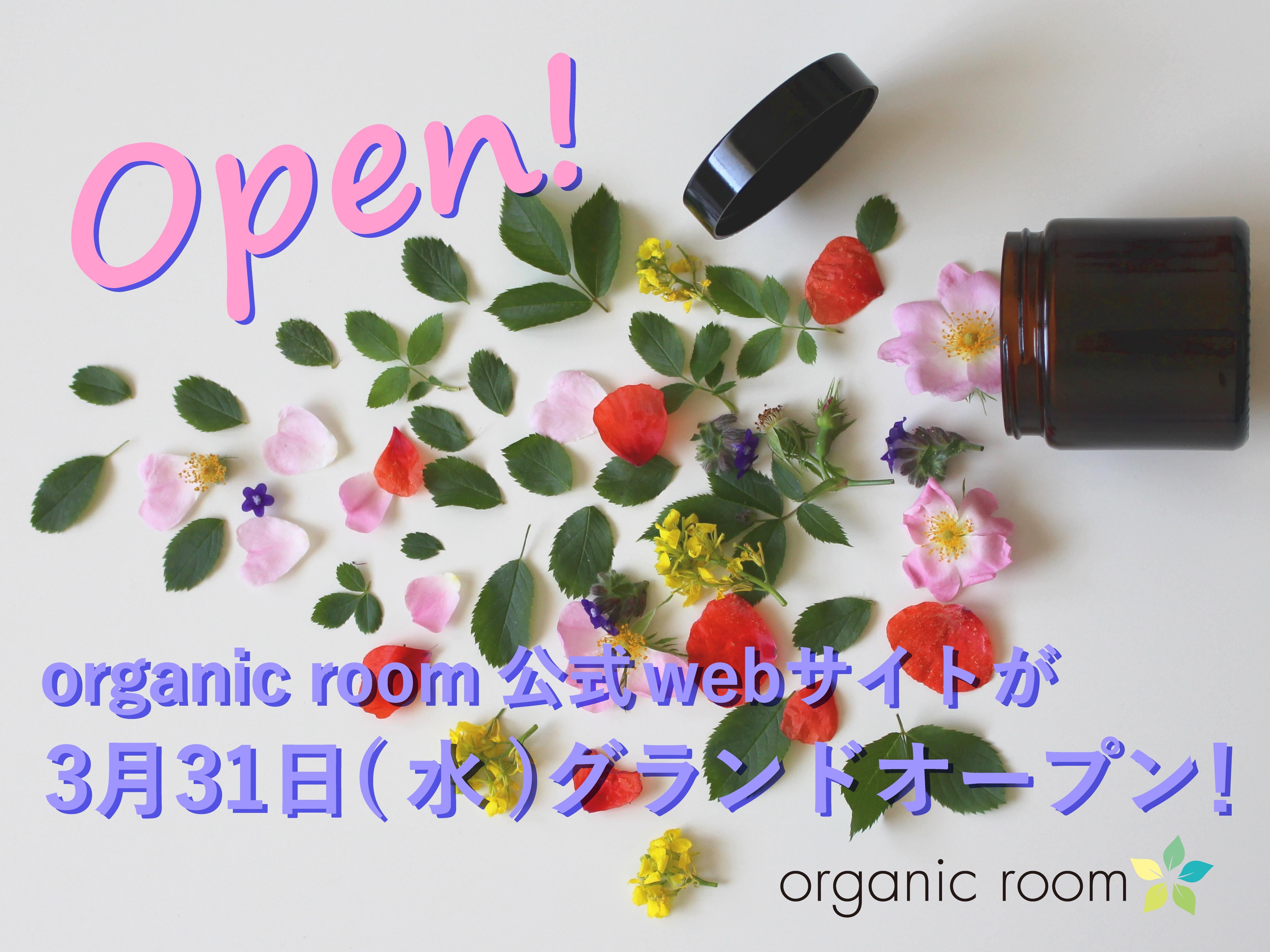 organic room OPEN!