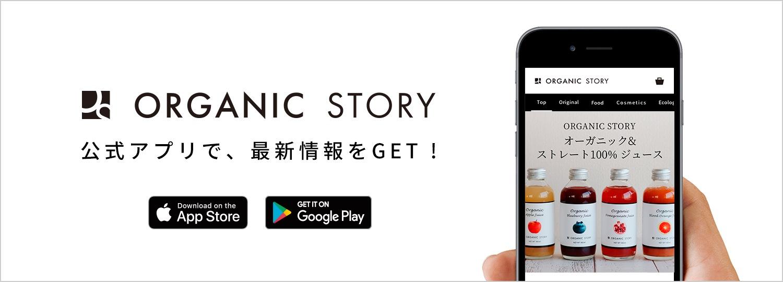 公式アプリで、最新情報をGET!