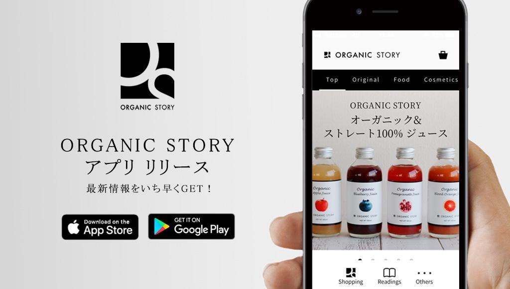 ORGANIC STORY アプリ リリース