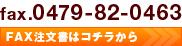 0479-82-0463