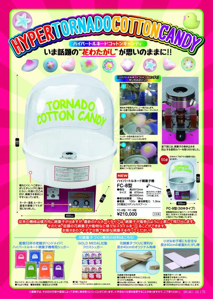 綿菓子機FC-8型カタログ