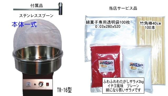 綿菓子機トルネード16型サービス品