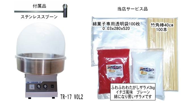綿菓子機トルネード17型vol2サービス品