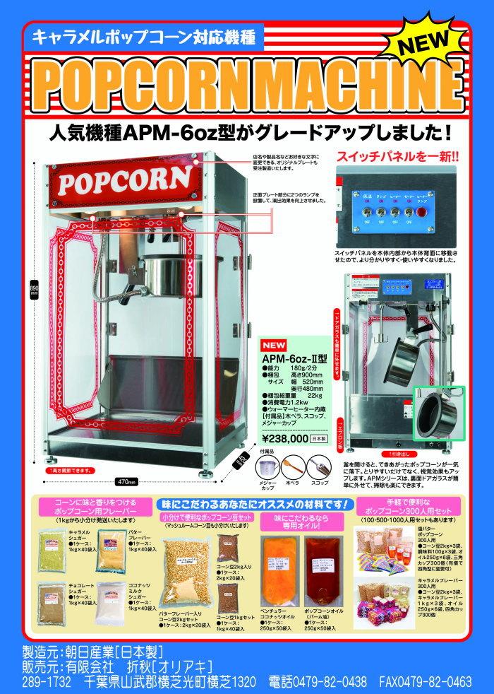 新型ポップコーン機APM-6oz-�カタログ