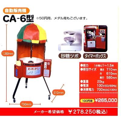 綿菓子機CA-6三本足付