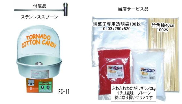FC-10 FC-11用サービス品