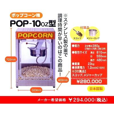 ポップコーン機POP−10