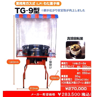 ガス式綿菓子機TG-9