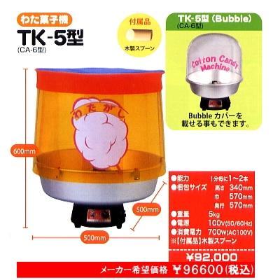 電気式綿菓子機TK-5