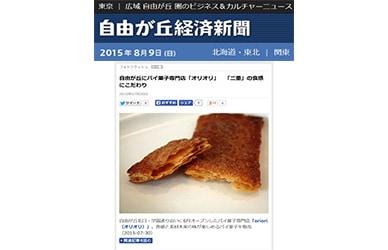 自由が丘経済新聞
