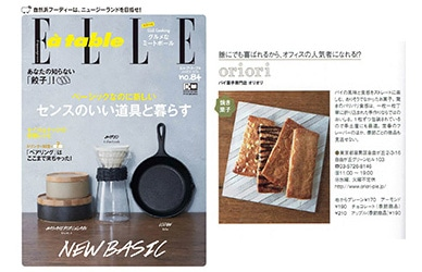 ELLE a Table 84号