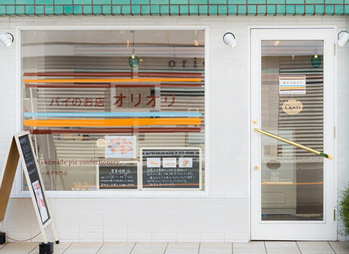 オリオリ店舗外観写真