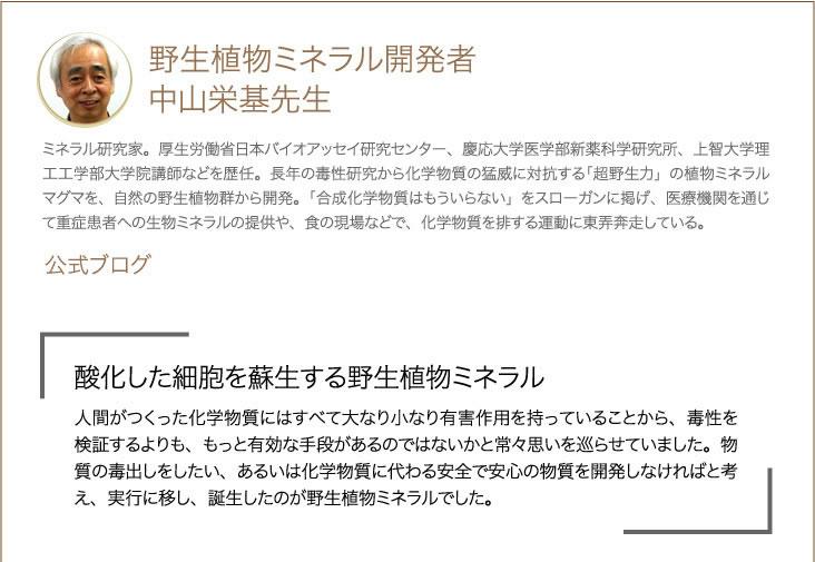 野生植物ミネラル開発者中山栄基先生