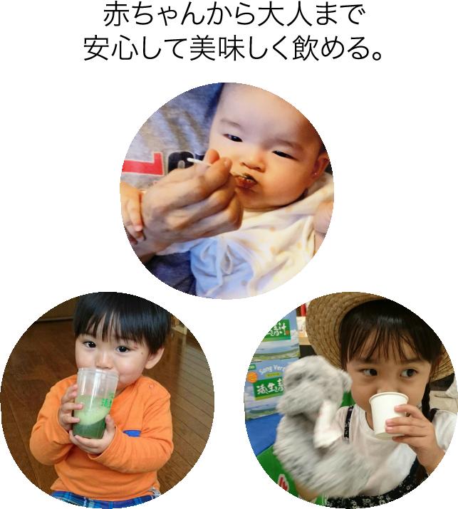 赤ちゃん大人まで安心して美味しく飲める。