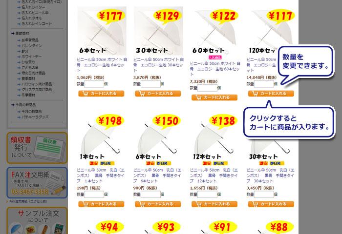 (カートボタン)商品詳細ページからカートに入れる。クリックするとカートに商品が入ります。