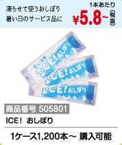 ICEおしぼり