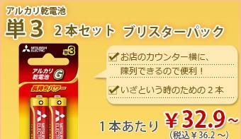 アルカリ乾電池 単3 2本セットブリスターパック