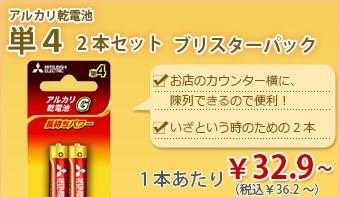 アルカリ乾電池 単4 2本セットブリスターパック