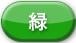 緑ビニール傘