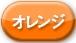 オレンジ ビニール傘