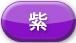 紫ビニール傘