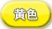黄色 ビニール傘