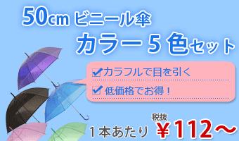 50cmビニール傘カラー5色セット