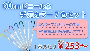 60cmビニール傘手元カラー7色セット