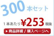 手元カラー300セット