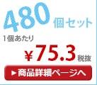 360個セット