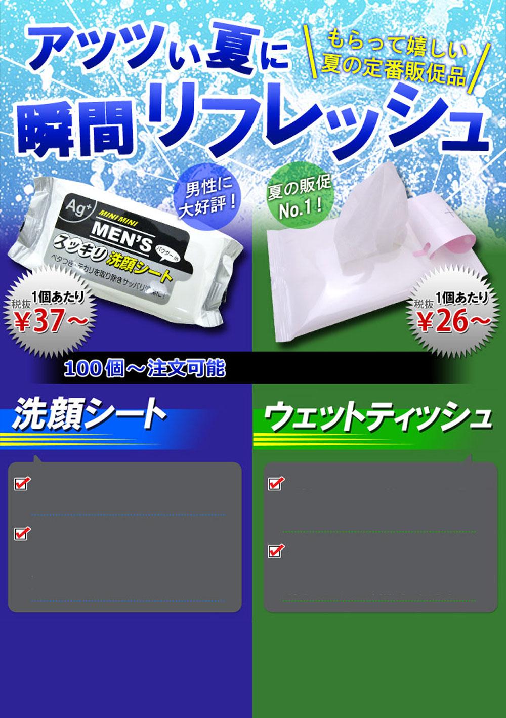 洗顔シート・ウェットシート