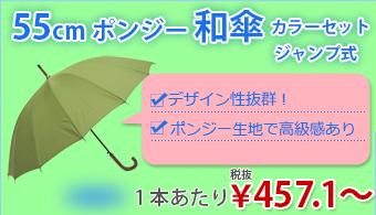 55cmポンジー和傘