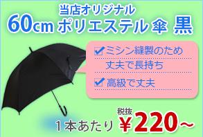 60cmポリエステル傘黒色