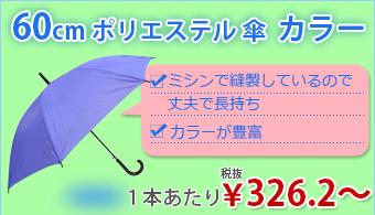 60cmポリエステル傘