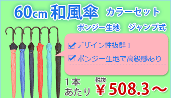 60cmポンジー和傘