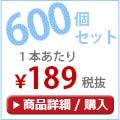600個セット