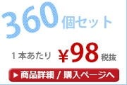 >大人用簡易レインコート360個セット