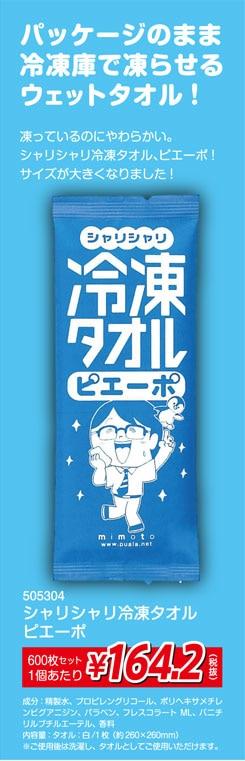 冷凍タオル600枚セット
