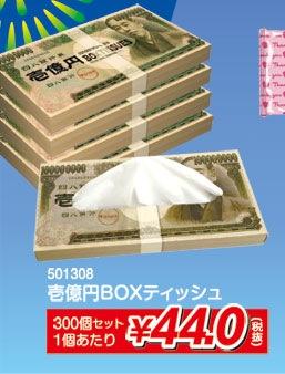 壱億円BOXティッシュ