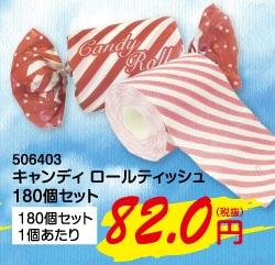 キャンディーロール赤180個セット