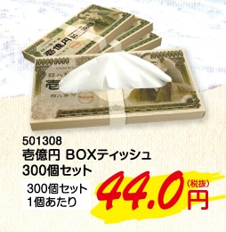 お札ボックス300個セット