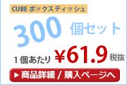 CUBEティッシュ300個セット