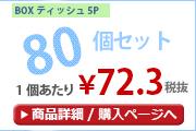 BOXティッシュ80個セット